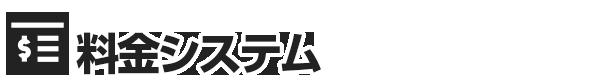 横浜店舗型オナクラ&手コキ風俗 遊び方と料金