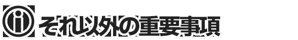 横浜オナクラ&手コキ それ以外の重要事項