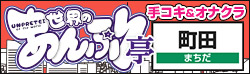町田オナクラ あんぷり亭