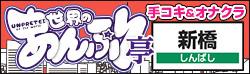 新橋手コキ&オナクラ あんぷり亭